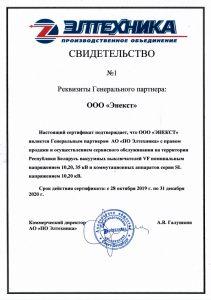 """Генеральный партнер АО """"ПО Элтехника"""""""