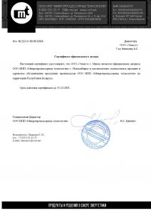 """Официальный дилер ООО НПП """"Микропроцессорные технологии"""""""